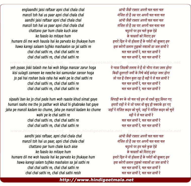 lyrics of song Andhi Jaisi Raftar Hai