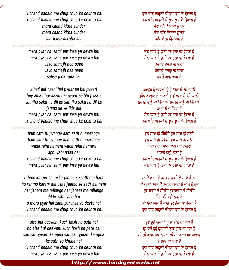 lyrics of song Ek Chand Badalo Me