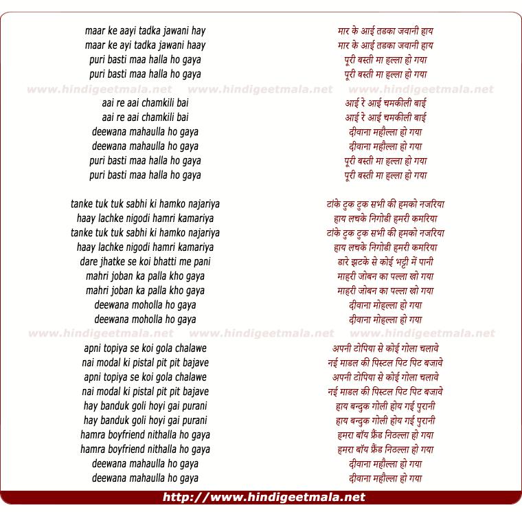 lyrics of song Maar Ke Aayi Tadaka Jawani