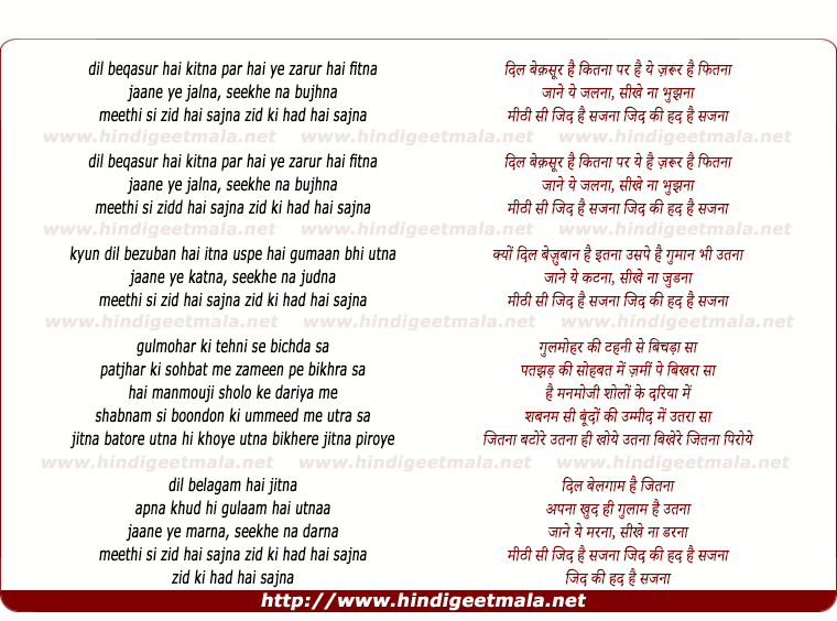 lyrics of song Dil Beqasoor Hai Kitna