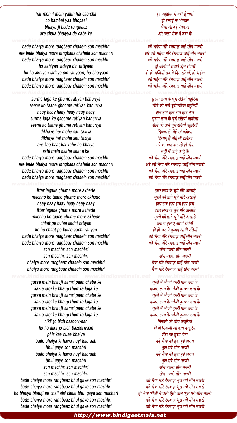lyrics of song Bade Bhaiya Rangbaaz
