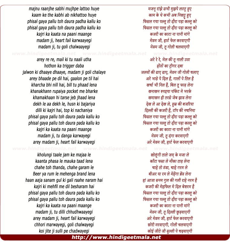 lyrics of song Madam Ji, Heart Fail Karwayegi