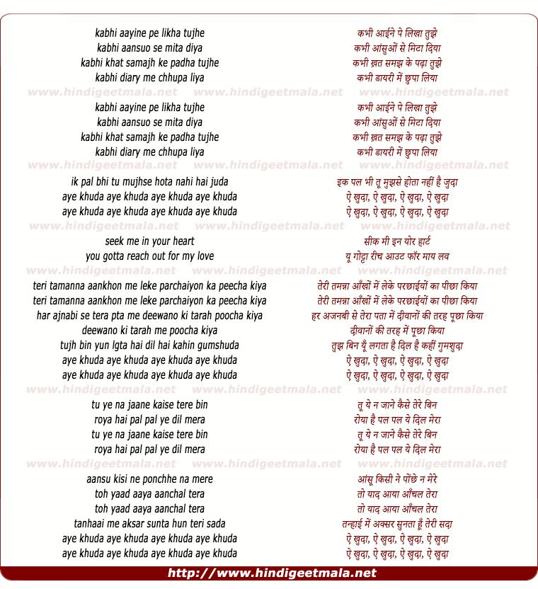lyrics of song Kabhi Aayine Pe Likha Tujhe
