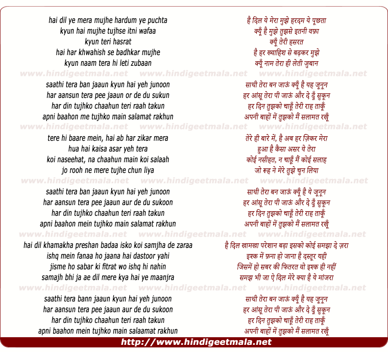 lyrics of song Hai Dil Ye Mera