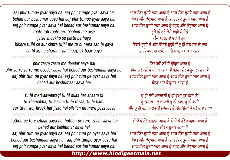 lyrics of song Aaj Phir (Remix)