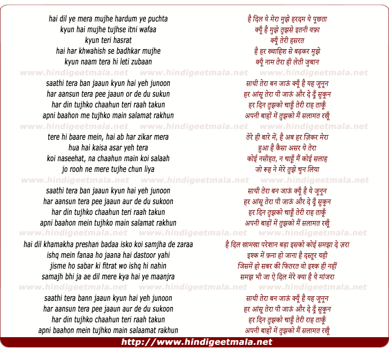 lyrics of song Hai Dil Ye Mera (Remix)