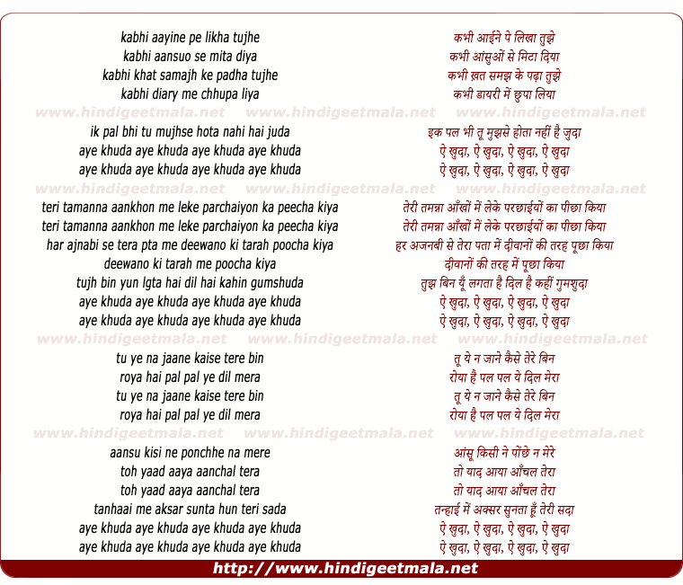 lyrics of song Kabhi Aayine Pe Likha Tujhe (Remix)