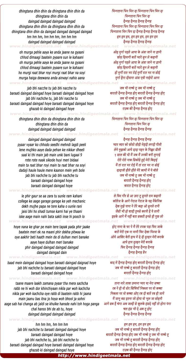 lyrics of song Daingad Daingad