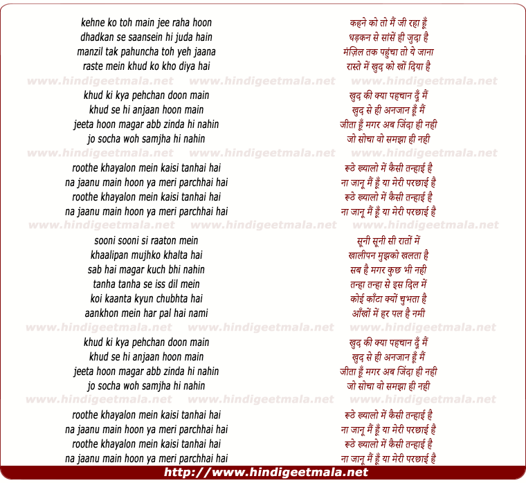 lyrics of song Parchhai