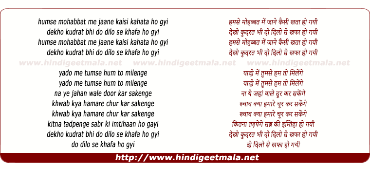 lyrics of song Humse Mohabbat Me