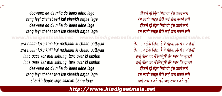 lyrics of song Deewane Do Dil Mile