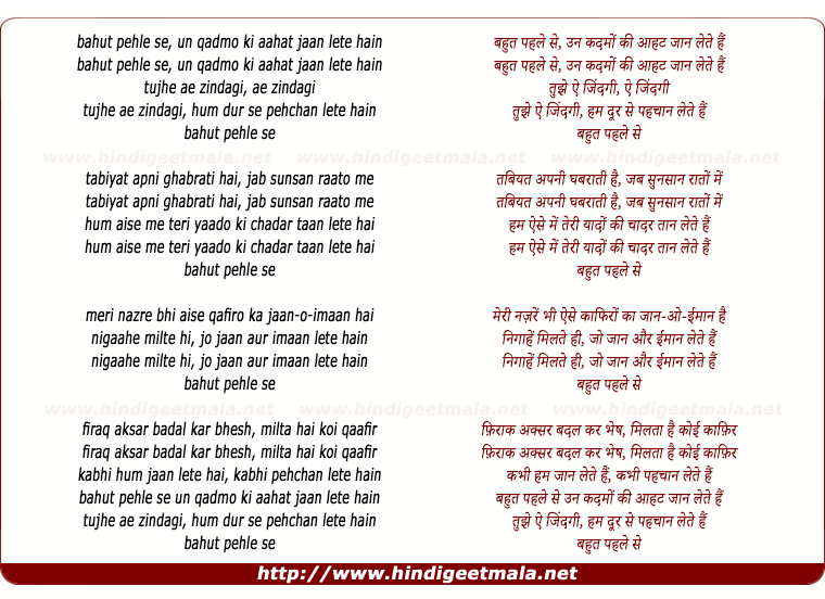 lyrics of song Bahut Pehle Se Un Qadmo Ki Aahat