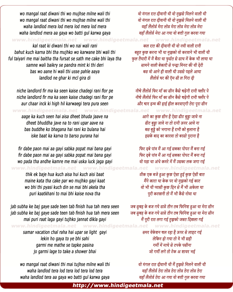 lyrics of song Mangal Raat Deewani Thi