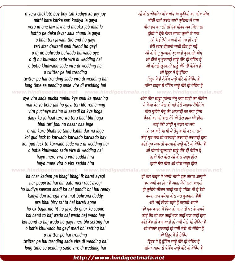 lyrics of song Veere Di Wedding