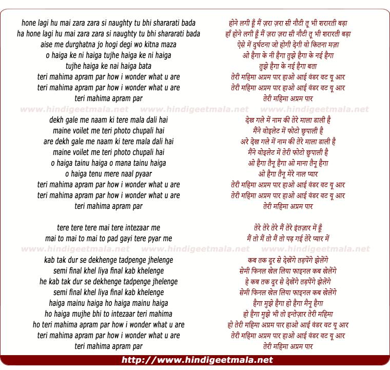 lyrics of song Teri Mahimaa Aprampaar