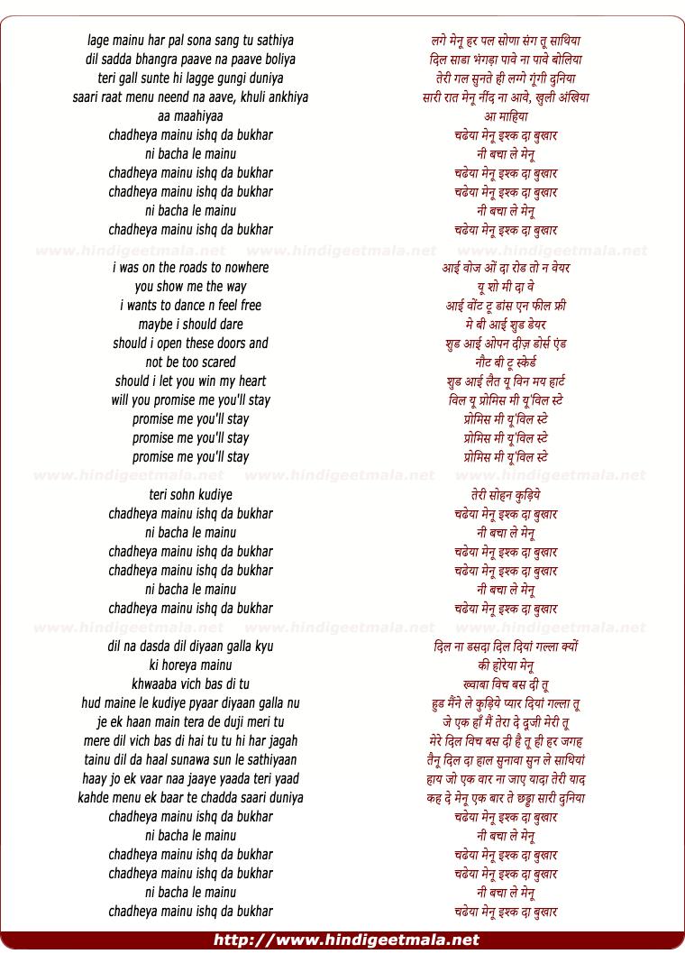 lyrics of song Ishq Daa Bukhar