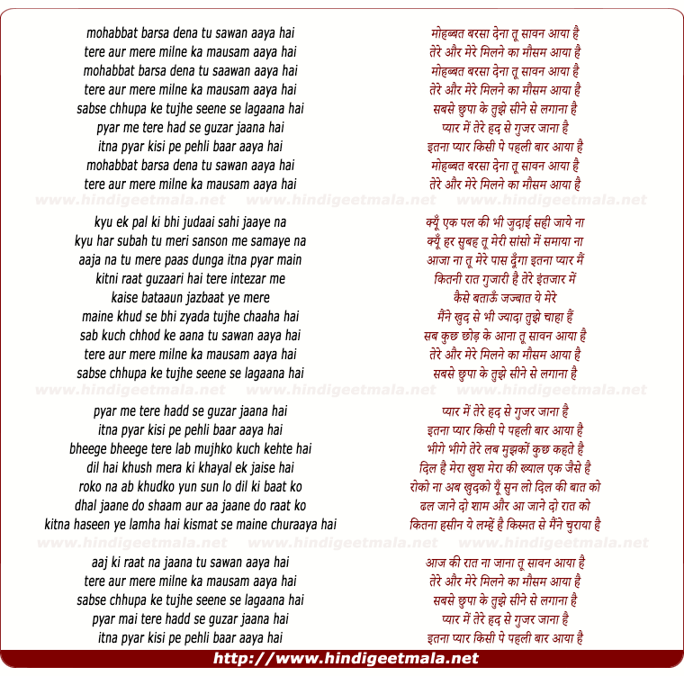 lyrics of song Saawan Aaya Hai