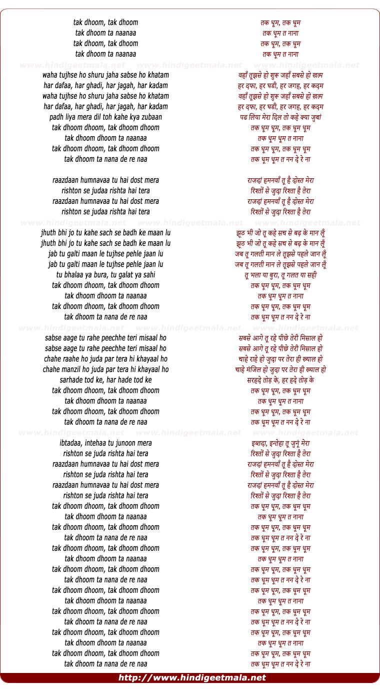 lyrics of song Tak Dhoom Tak Dhoom Ta Nana