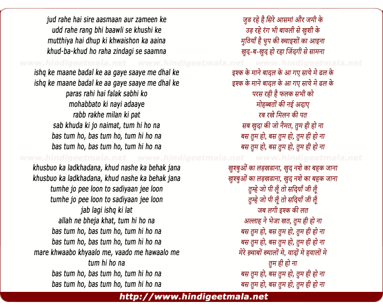 lyrics of song Bas Tum Ho