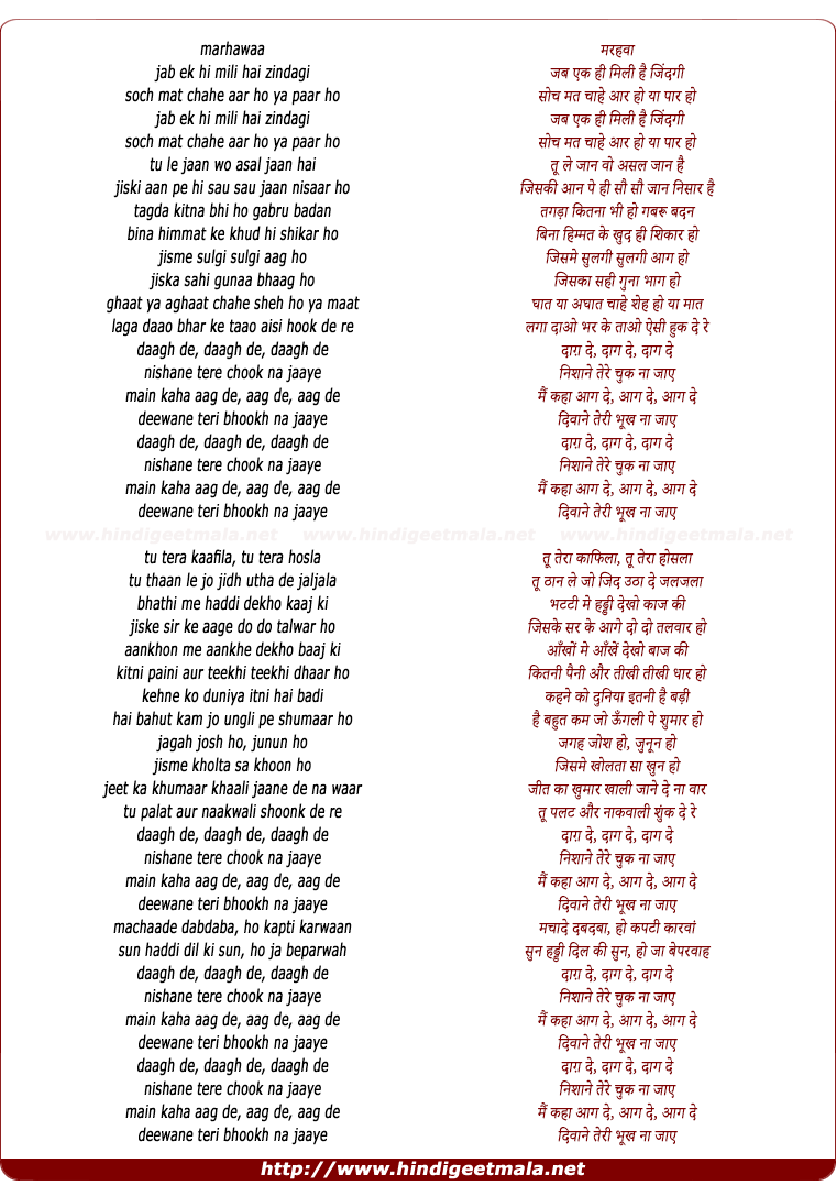 lyrics of song Daagh De