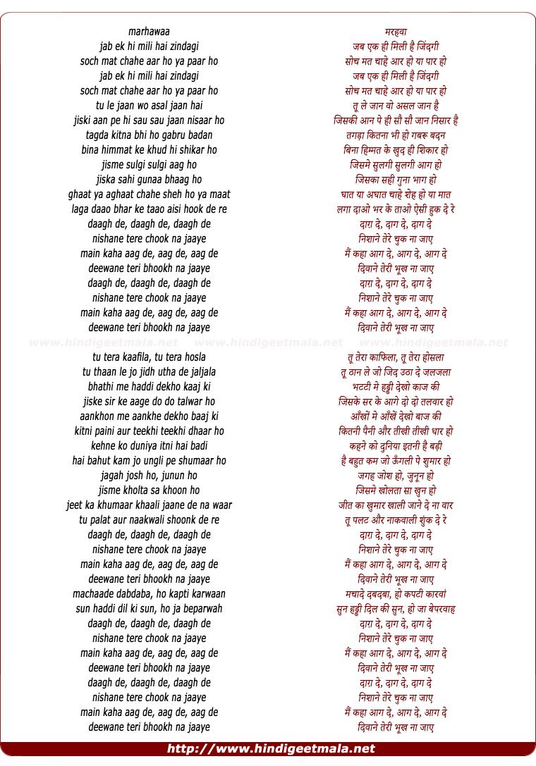 lyrics of song Daagh De