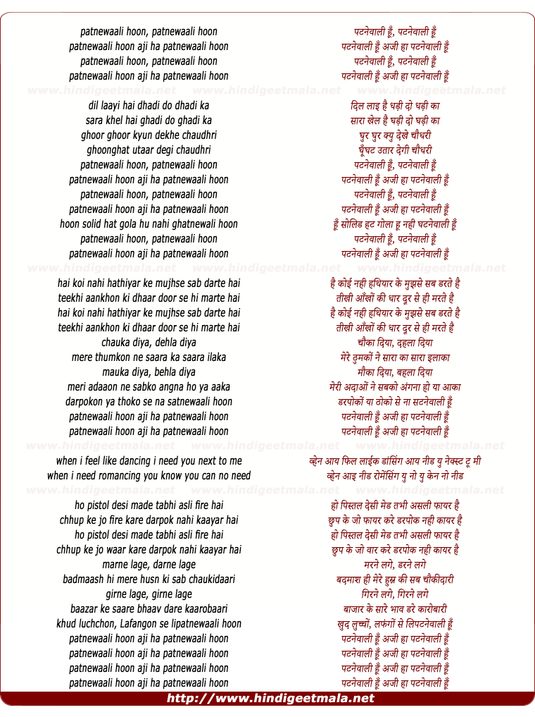 lyrics of song Patnewaali (Remix)