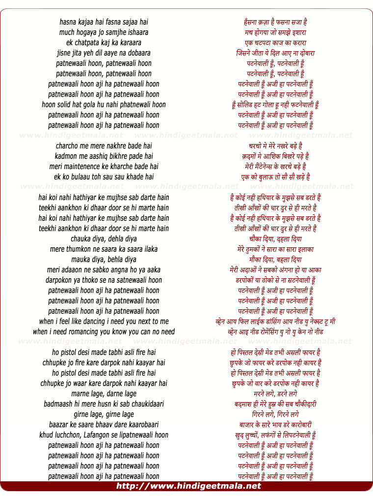 lyrics of song Patnewaali