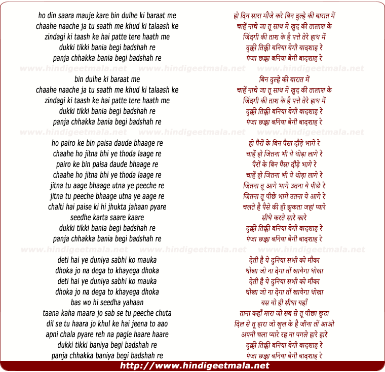 lyrics of song Dukki Tikki