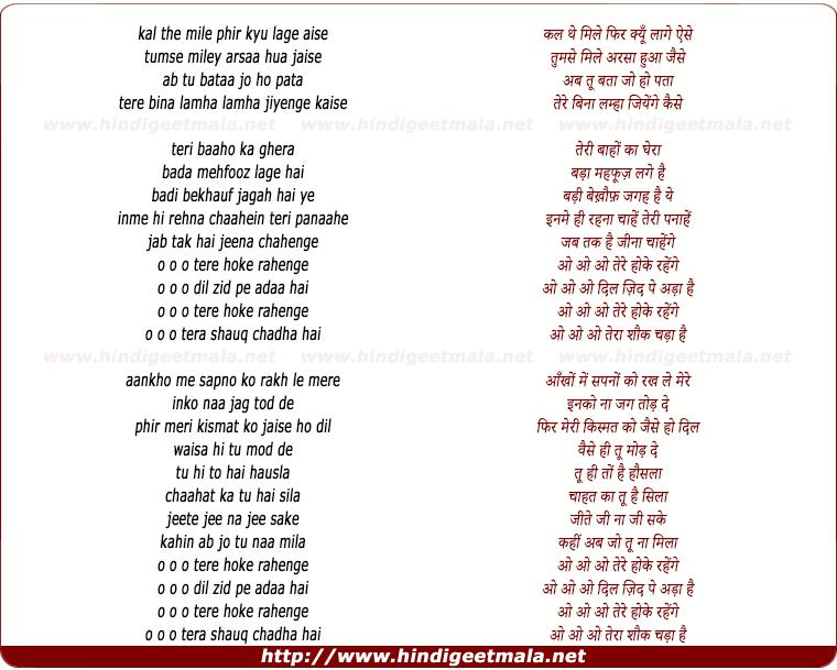 lyrics of song Tere Hoke Rahenge