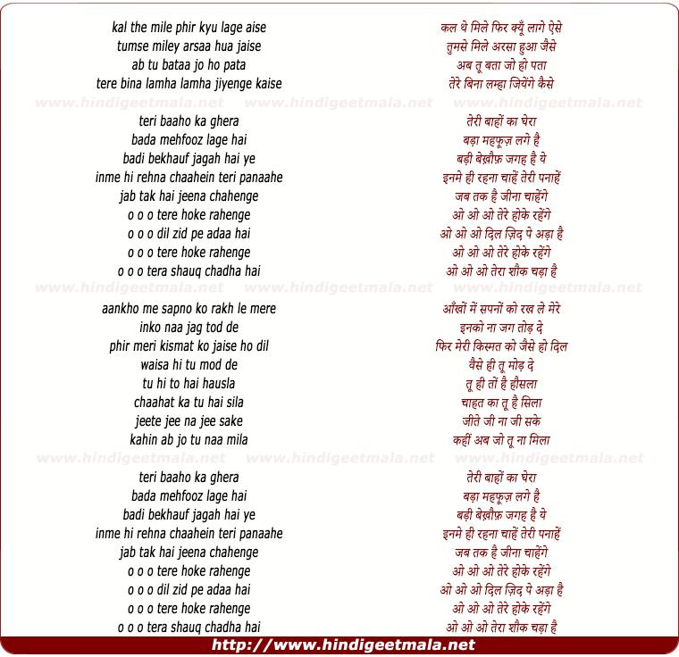 lyrics of song Tere Hoke Rahenge (Reprise)
