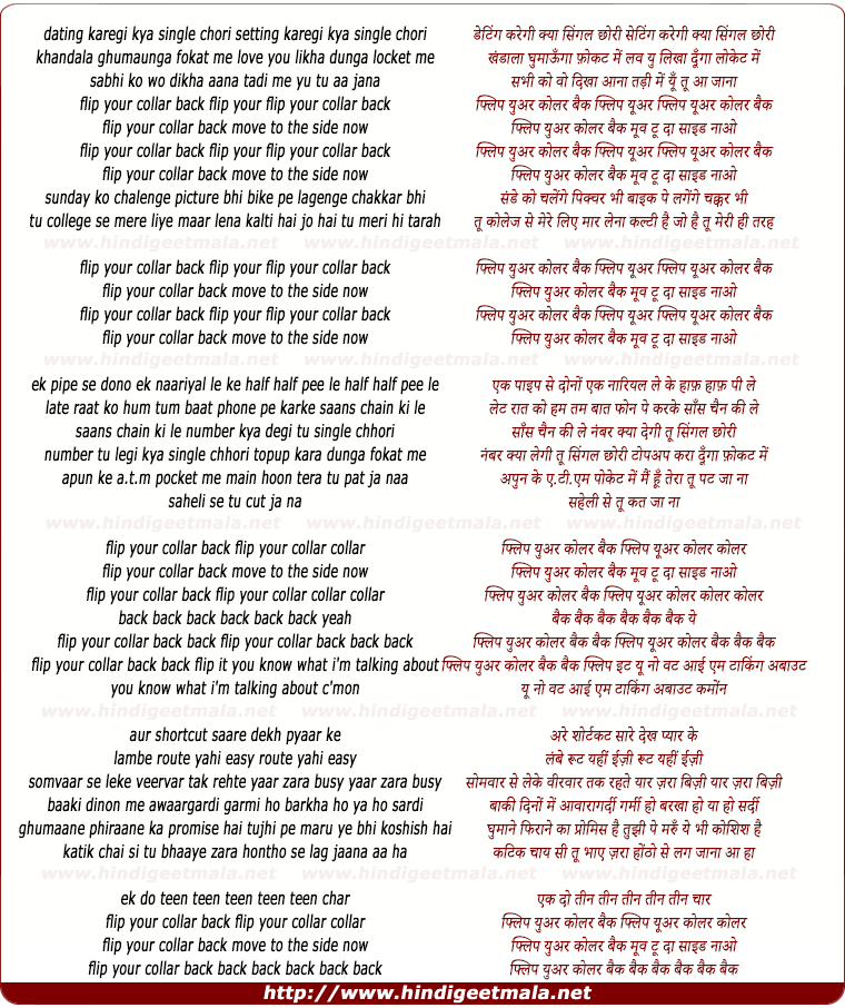 lyrics of song Flip Your Collar Back