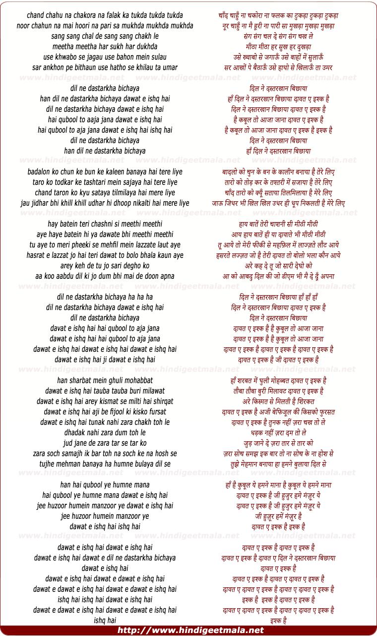 lyrics of song Daawat-e-ishq