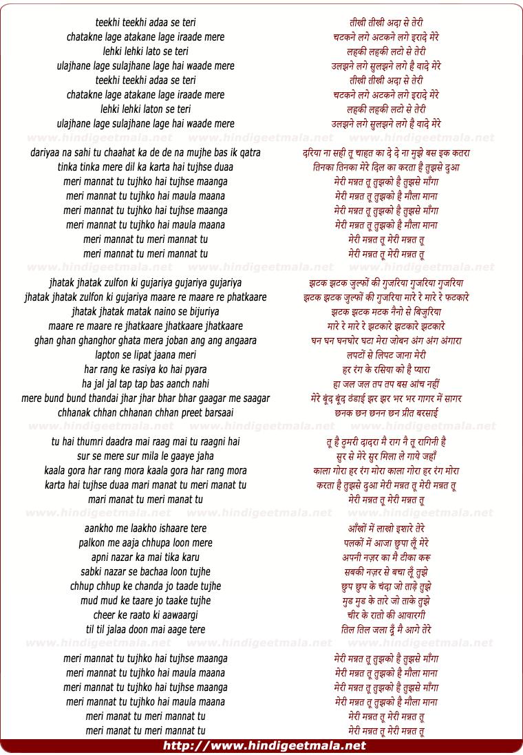 lyrics of song Meri Mannat Tu