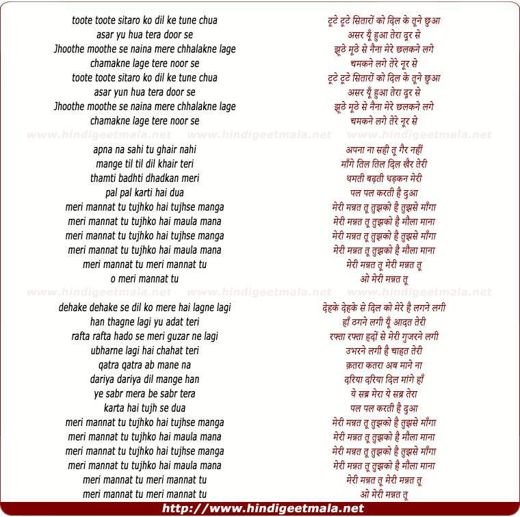 lyrics of song Mannat (Reprise)