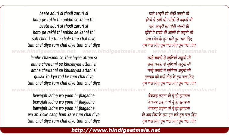 lyrics of song Tum Chal Diye