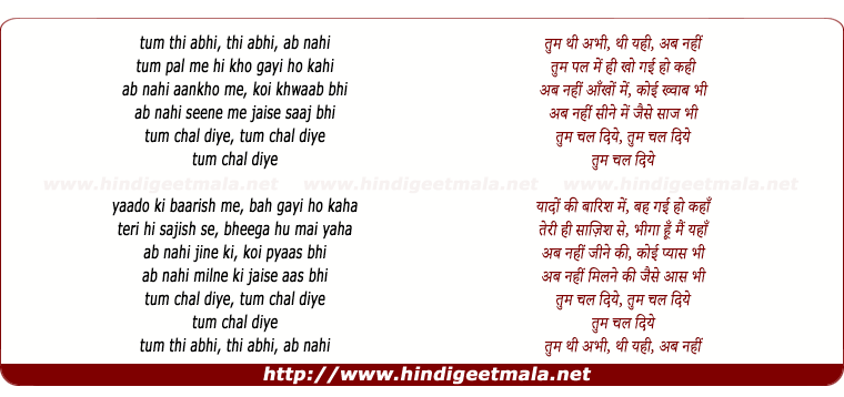 lyrics of song Tum Chal Diye (Reprise)