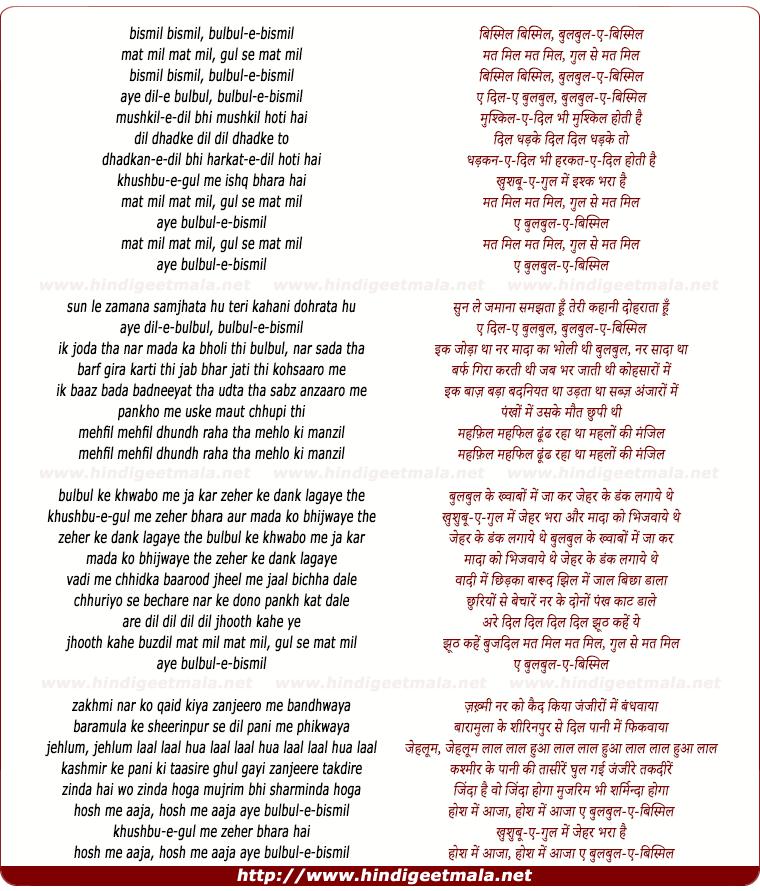 lyrics of song Bismil Bismil