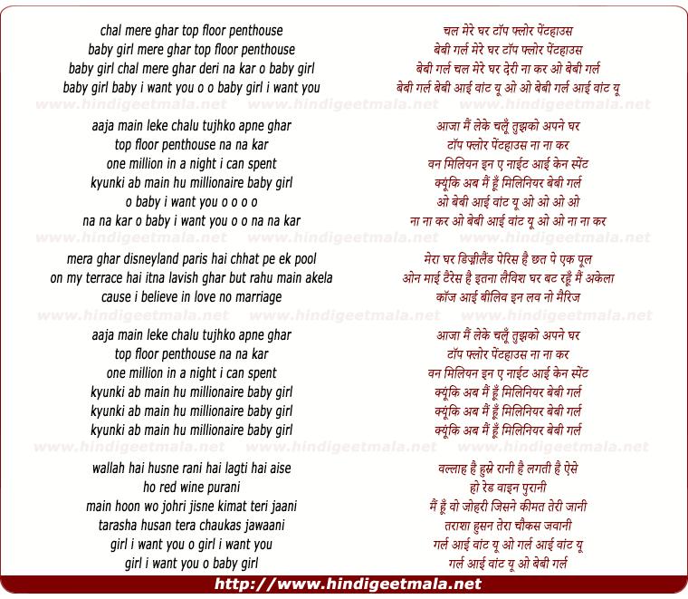 lyrics of song Chal Mere Ghar