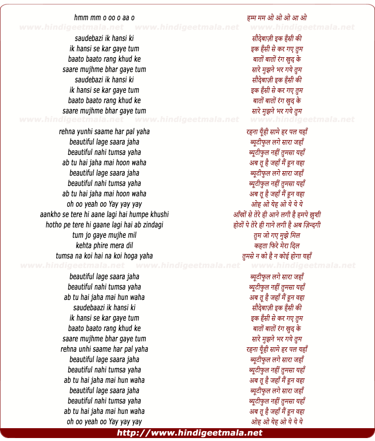 lyrics of song Saudebaazi