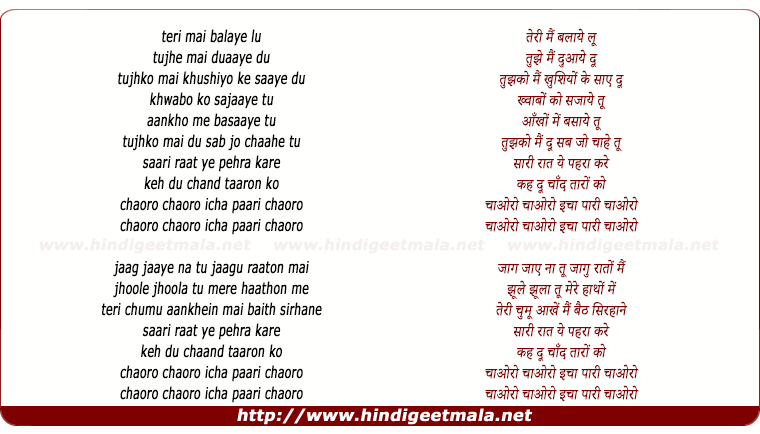 lyrics of song Chaoro - Lori