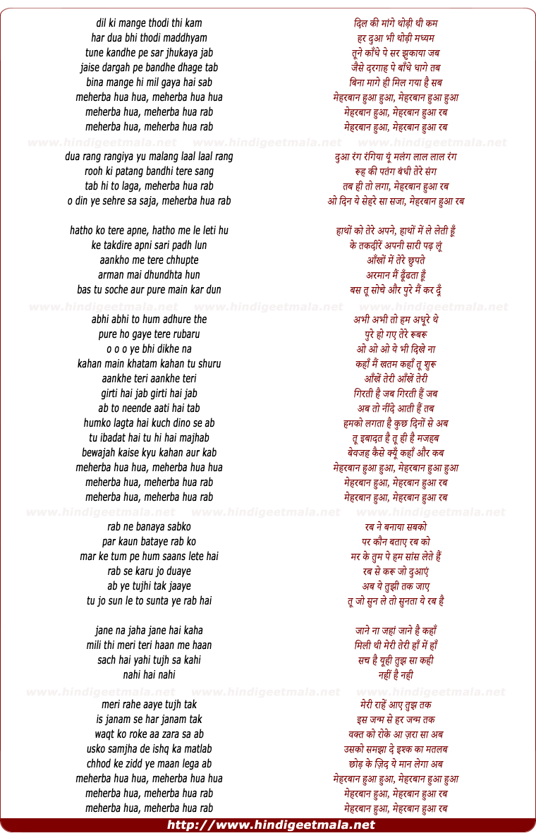 lyrics of song Meherbaan Hua