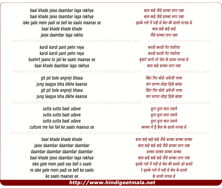 lyrics of song Baal Khade Jaise Dambar Laga Rakhya