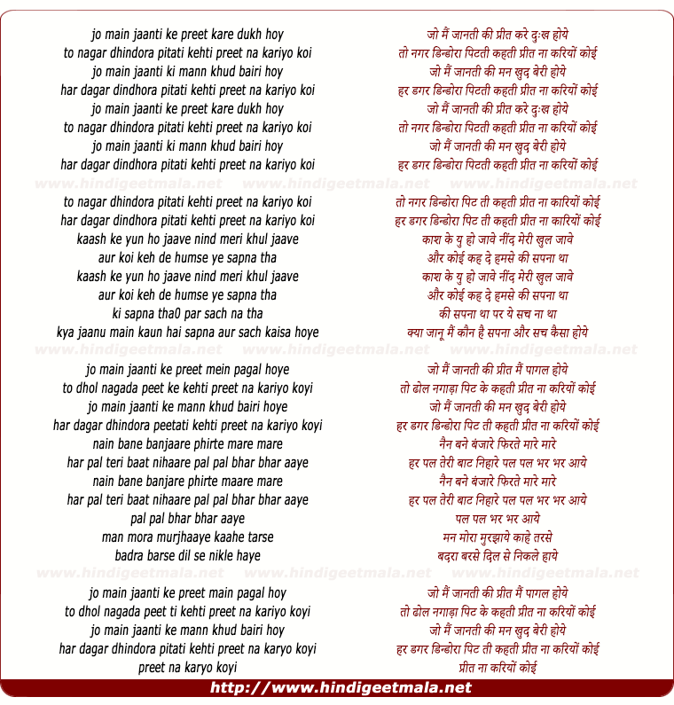 lyrics of song Preet Na Kariyo Koi