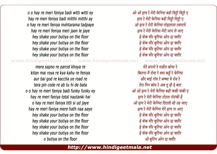 lyrics of song Shake Your Bootiya