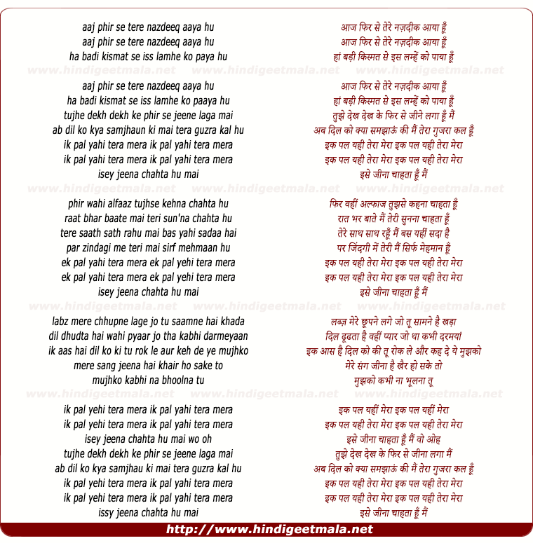 lyrics of song Ik Pal Yahi Tera Mera