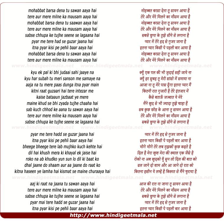 lyrics of song Sawan Aaya Hai (Unplugged)