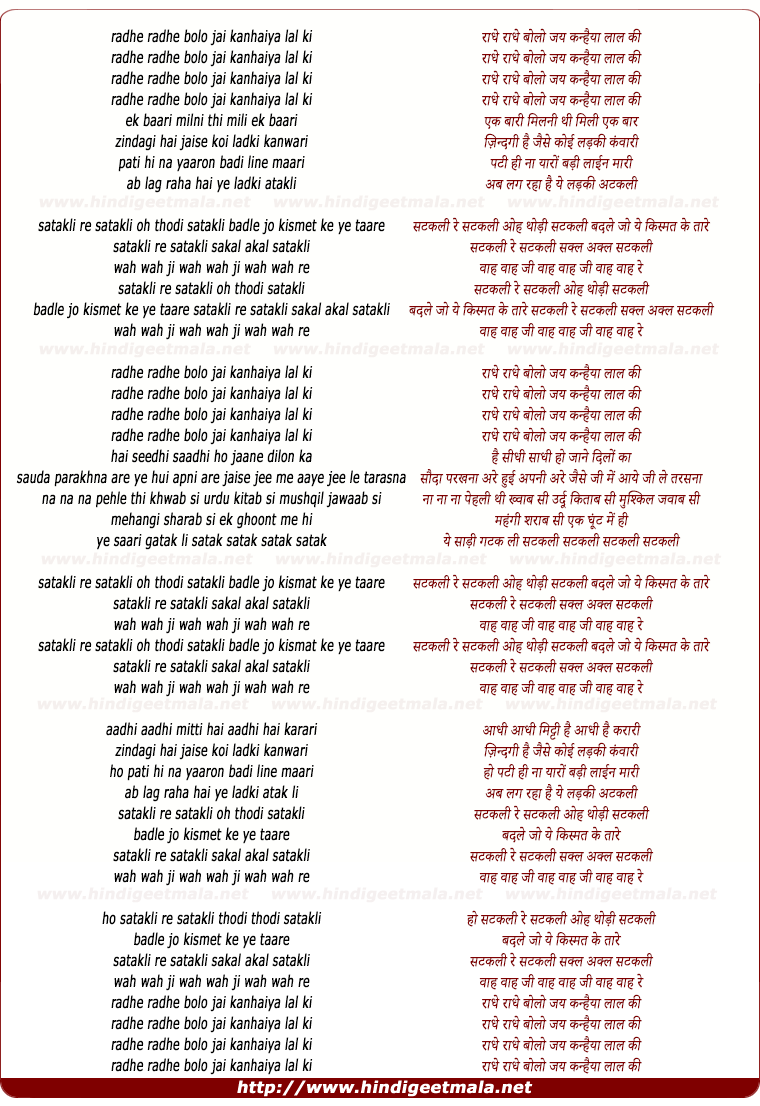 lyrics of song Satakli Re Satakli