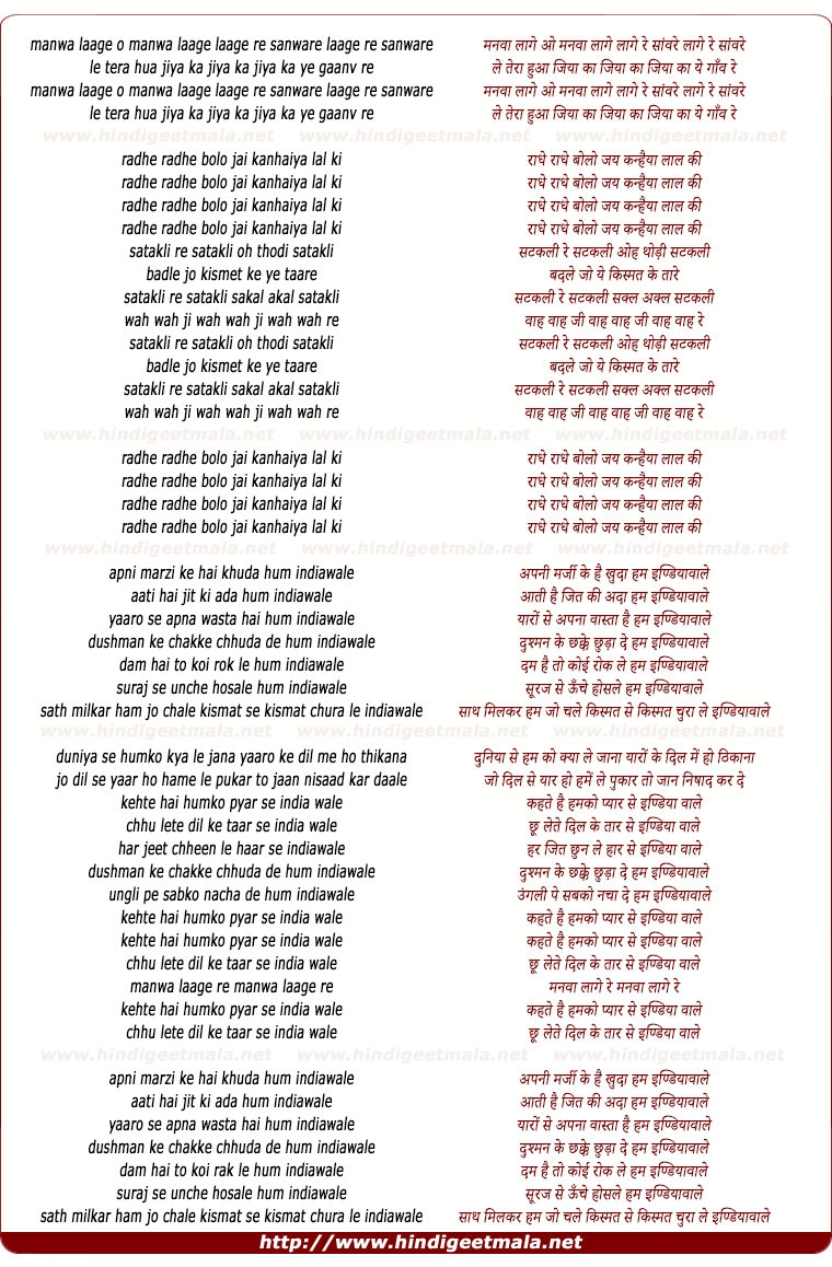 lyrics of song World Dance Medley