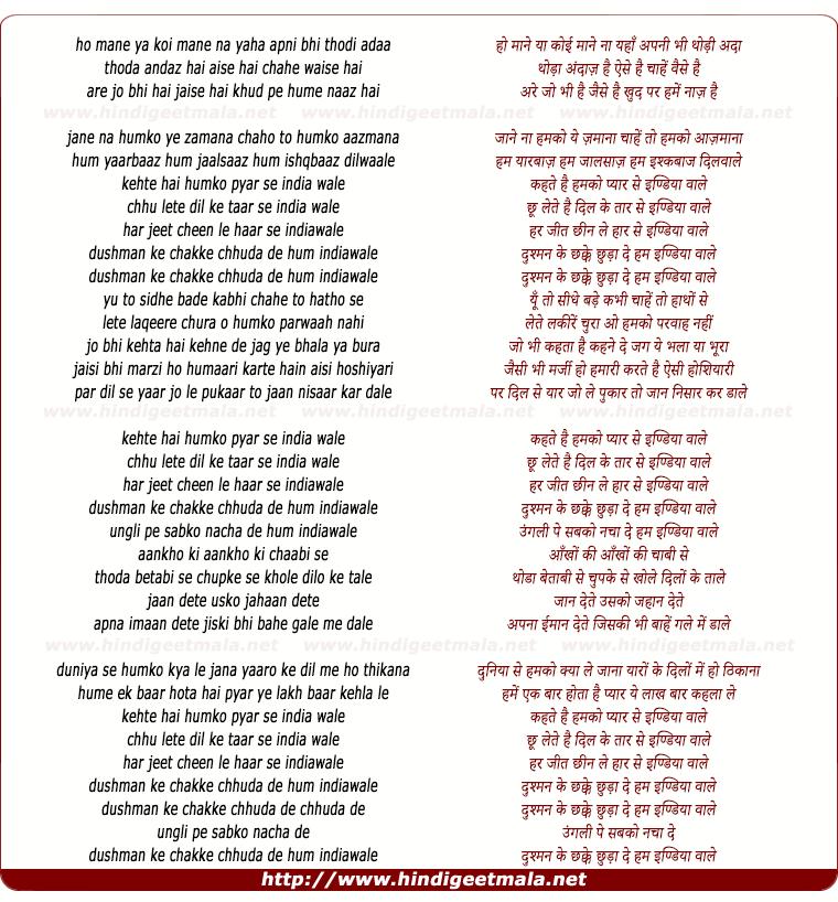 lyrics of song India Waale (Electronic)