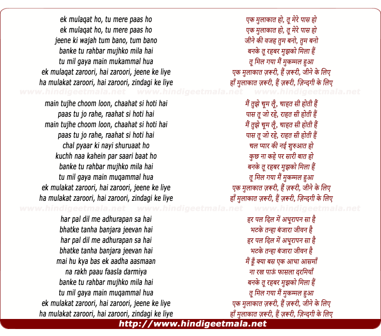 lyrics of song Ek Mulaqat (Ii)